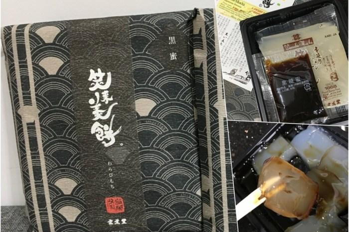 【日本】大阪必買伴手禮 ♥ 芭蕉堂笑來美餅 蕨餅 人氣排隊和菓子點心