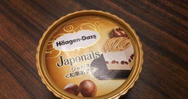 【日本】便利商店必吃甜點 限定Haagen Dazs冰淇淋 ♥ 和栗紅豆好好吃