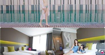 【泰國】曼谷平價親子住宿推薦 ♥ 暹羅美居飯店 高空泳池房間大早餐好吃