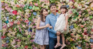 【育兒生活】小波妞四歲全家福 ♥ 最好的紀念與成長回憶