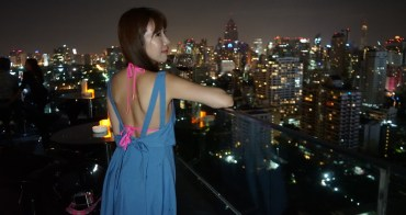【泰國】曼谷高空酒吧推薦 Long Table ♥ 美食喝酒氣氛佳 泳池夜景超美