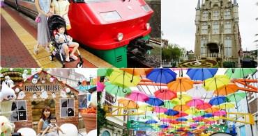【北九州自由行】親子景點推薦 ♥ 豪斯登堡 必玩遊樂設施地圖&美食