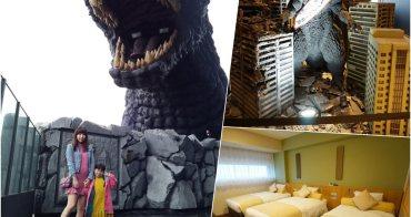 【日本】新宿住宿推薦 親子最愛的哥吉拉 ♥ 格拉斯麗新宿酒店 交通方便