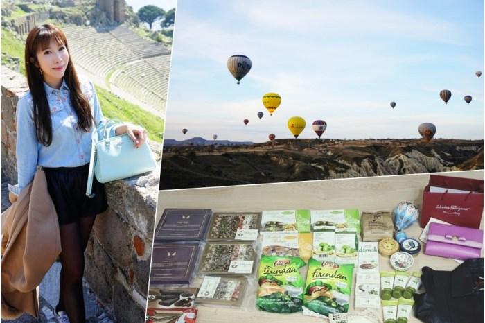 【土耳其必買】紀念品+零食伴手禮+玫瑰水+名牌+皮衣 ♥ 清單分享