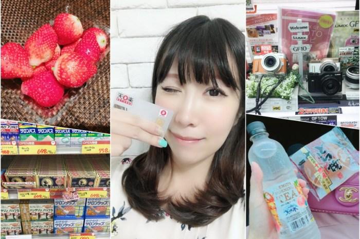 【分享】2018樂天信用卡最新優惠 ♥ 日本購物最優惠 血拚回本回饋多