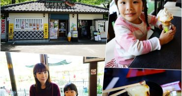 【日本中部北陸】富山美食 松川茶屋 ♥ 日式甜點+松川遊覧船