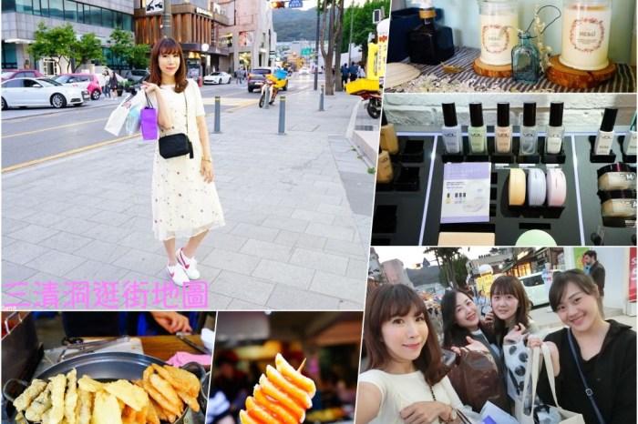 【韓國】三清洞逛街地圖  ♥ 必買美妝、三清洞美食咖啡廳 一次打包