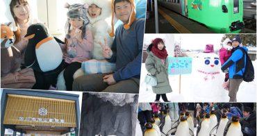 【北海道自由行】旭山動物園 旭川親子景點推薦 ♥ 看北極熊&企鵝散步