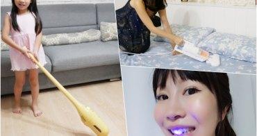 【家電】IRIS除蟎機+無線吸塵器+SeeplusClean光淨牙刷 ♥ 主婦必備