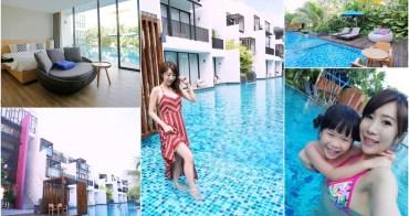 【泰國】華欣住宿推薦 Asira阿斯拉精品酒店 ♥ 平價villa泳池房 (親子泳池)