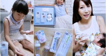 【育兒好物】彌月禮物推薦 ♥ Chicco原生脂寶貝沐浴禮盒+舒適哺乳彌月禮盒