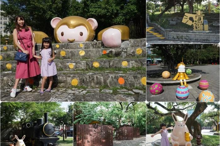【宜蘭羅東景點】親子景點 羅東中山公園一日遊 ♥ 羅東夜市旁 好拍又好玩