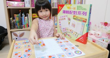 【育兒好物】理特尚幼兒圖卡教具 ♥ 超好玩的邏輯配對遊戲