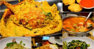 【泰國美食】曼谷必吃餐廳推薦 Savoey平價泰式料理 ♥ 咖哩螃蟹超好吃