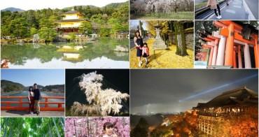 【京都景點推薦】京都自由行 ♥ 25個不去會後悔的京都景點懶人包