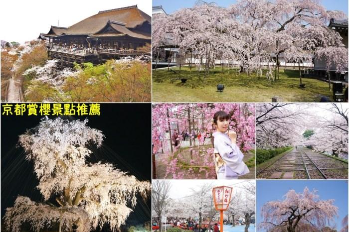 【2020京都櫻花景點】京都賞櫻自由行攻略 ♥ 18個京都櫻花景點。夢幻滿開