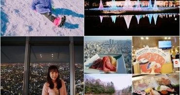 【東京輕井澤自由行】輕井澤交通+滑雪+美食+outlet ♥ 七天六夜行程表