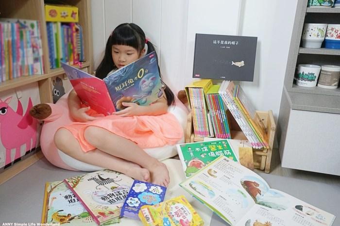 【育兒好物】親子共讀 童書、繪本推薦 ♥ 親子天下 0-3歲 3-6歲學齡前 推薦書單