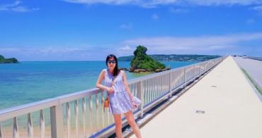 【沖繩自由行】沖繩景點推薦 ♥ 古宇利島、古宇利大橋、古宇利沙灘