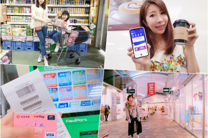 【分享】d POINT x HAPPY GO的APP跨境點數服務♥點數不浪費 不管台灣或日本都超好買超好累積