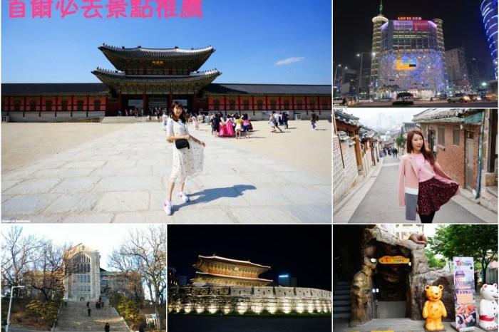 【首爾景點推薦】首爾自由行必去的首爾景點top20 ♥ 首爾景點懶人包