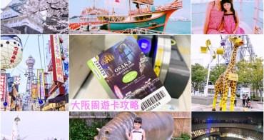 【2019大阪周遊券】大阪周遊卡攻略 ♥ 50個熱門免費景點、購買、行程規劃