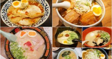 【東京拉麵推薦】2019東京好吃拉麵 ♥ 7家超熱門東京拉麵