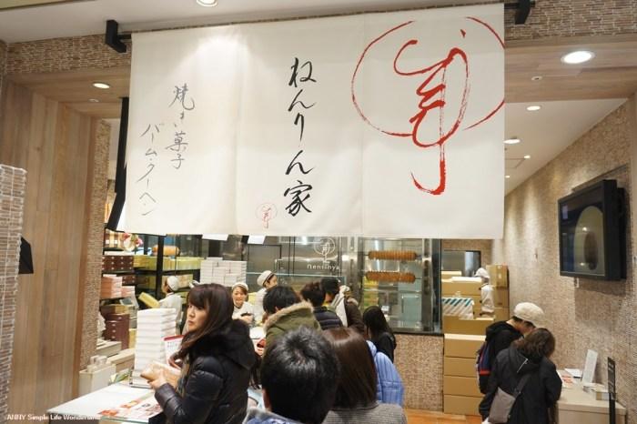 【東京必買】東京美食 東京車站必買甜點 ♥ 年輪家年輪蛋糕