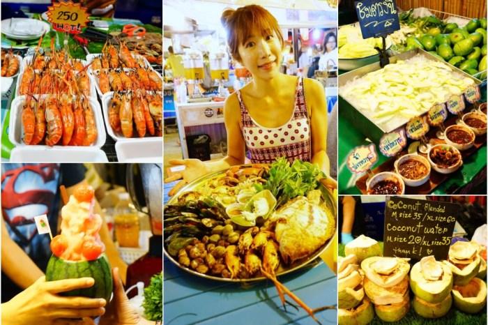 【泰國】曼谷夜市推薦 拉差達火車夜市 ♥ 交通+必吃美食+必買+拍照 攻略