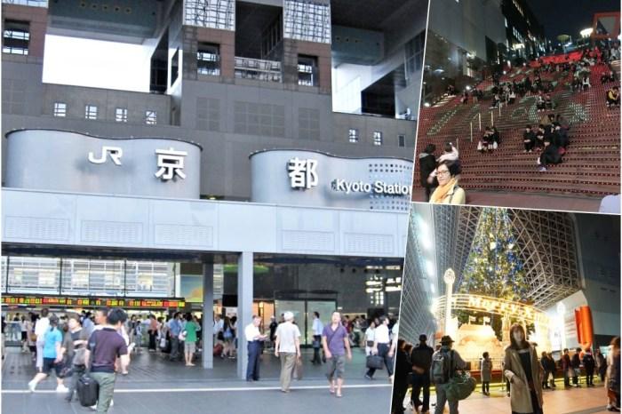 【京阪自由行】京都車站超好逛 ♥ 美食住宿逛街 不迷路攻略