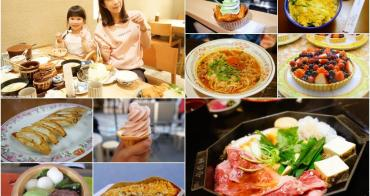 【京都美食推薦】2020京都必吃美食懶人包 ♥ 30間京都美食總整理