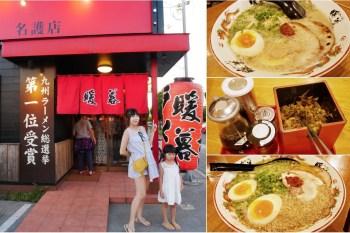 【沖繩自由行】沖繩美食 滿滿芝麻的沖繩拉麵 ♥ 暖暮拉麵名護店 不用排隊