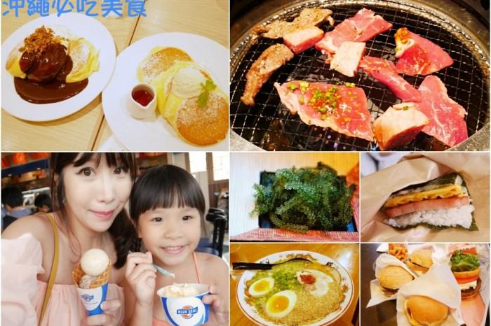 【沖繩美食】15間沖繩必吃美食推薦 ♥ 拉麵+燒肉+海葡萄+阿古豬+甜點
