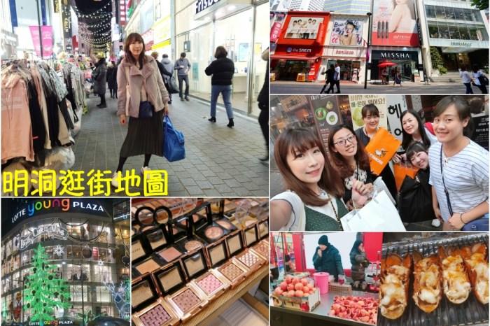 【韓國】明洞逛街地圖&攻略 ♥ 明洞必買美妝+美食+衣服+換錢所