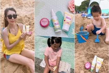 【育兒好物】夏日出遊必備兒童防曬 ♥ 馨朵拉防曬+紫馨膏+淨蟎防蚊寶