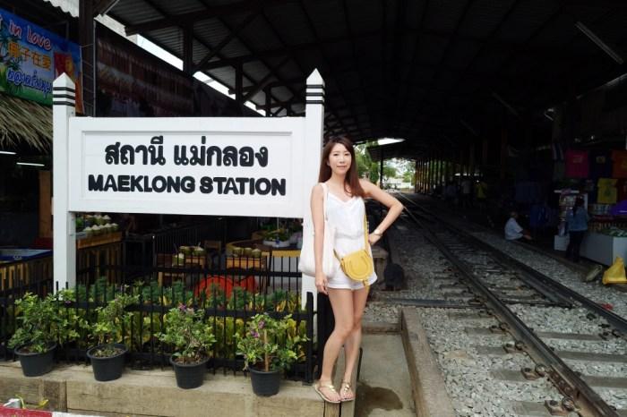 【泰國】美功道鐵道市場 曼谷必去景點 ♥ 火車鐵道旁超妙的傳統市場