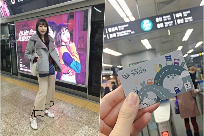 【韓國自由行】首爾自由行最省錢交通卡 ♥ 首爾交通卡T-money超好用