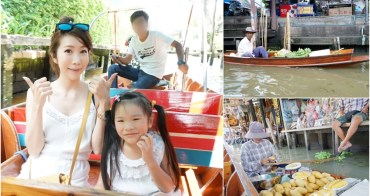 【泰國自由行】泰國最大水上市場 丹嫩莎朵水上市場 ♥ 曼谷必去郊區景點