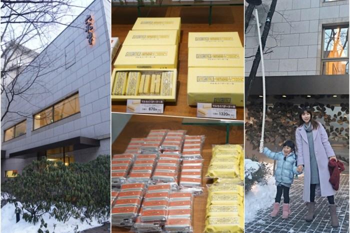 【北海道自由行】北海道必買伴手禮 六花亭葡萄奶油餅乾 ♥ 帶廣六花亭本店