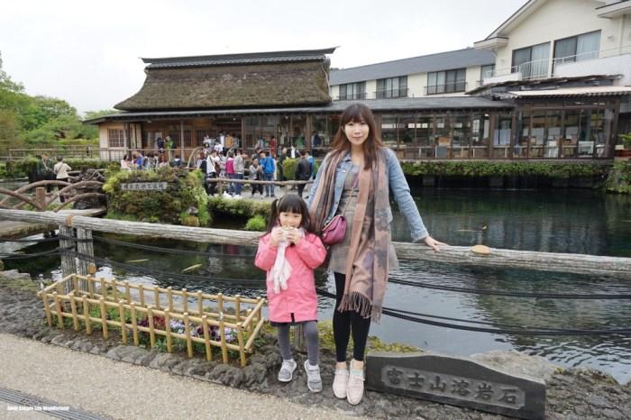 【日本】富士山河口湖景點 忍野八海 ♥ 富士山腳下的仙境(交通/必買/必吃)