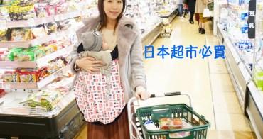【日本】日本超市必買清單 ♥ 零食+泡麵+飲料+調味料+各式食物