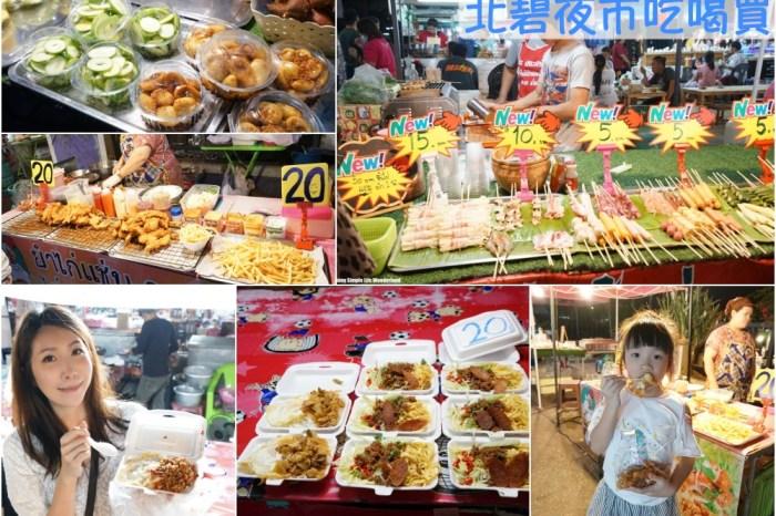 【泰國自由行】北碧必去景點 北碧夜市 ♥ 北碧火車站旁。吃一餐不用100