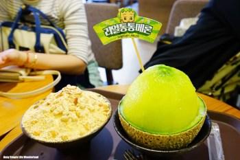 【韓國】首爾美食 一定要吃的首爾甜點 ♥ 雪冰明洞店(麻糬雪冰/哈密瓜雪冰)