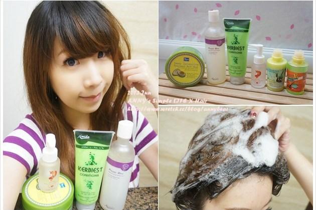 [髮型] (贈獎) 維護美麗秀髮 ♥ 近期愛用髮品分享 (已抽出)
