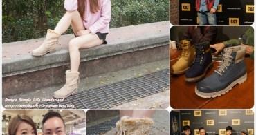 [穿搭] 永遠不敗的經典款就是流行 ♥ CAT Colorado經典靴 百變風格隨你玩