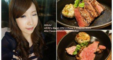 <台北> [西式] 慶祝結婚週年 ♥ Danny & Company Bistro