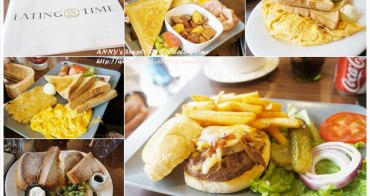 <台北> [美式] 爆漿牛肉漢堡+爆漿Omelet ♥ Eating Time