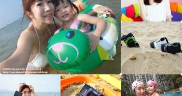 [3C] 夏日戲水拍照不求人 怎麼拍怎麼好看  ♥ Olympus TG-870 廣角自拍防水相機 超好用家庭必備
