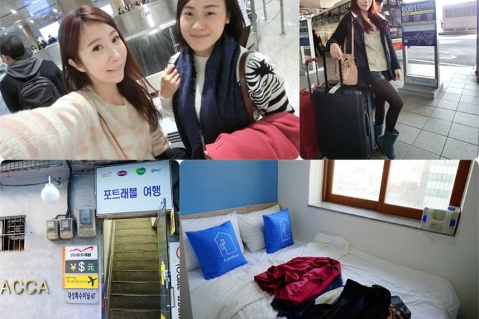 【韓國】東大門便宜住宿推薦 ♥ K-Guesthouse東大門1號店  6001機場巴士可達