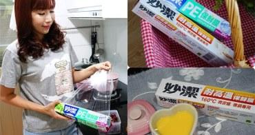 [分享] 主婦不可或缺的廚房料理好幫手 ♥ 妙潔PE保鮮膜 & 妙潔耐高溫保鮮膜